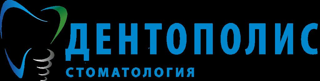 Дентополис