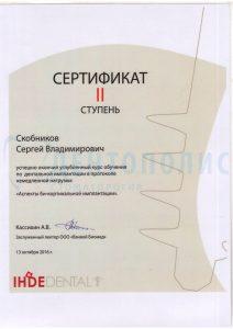 сертификат 2 ступени