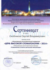 сертификат высокой стоматологии