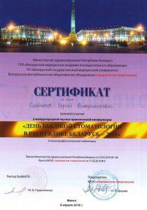 сертификат Сергею Владимировичку Скобникову