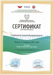 сертификат участника конгресса 2017