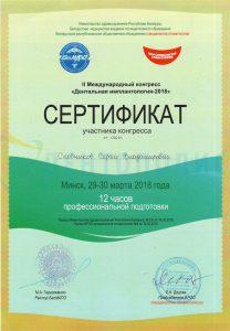 сертификат участника конгресса 2018