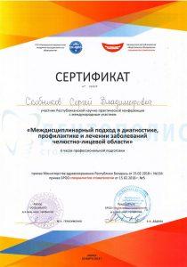 сертификат 2018 Скобников С.В.