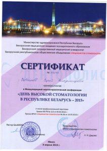 сертификат высокой стоматологии РБ