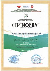 сертификат участника конгресса Скобников С.В.