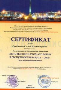 сертификат высокой стоматологии 2016