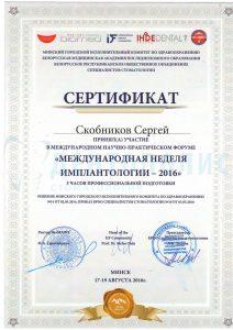 сертификат по имплантологии Скобников С.