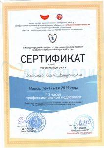 сертификат участника конгресса