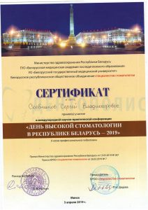 Сертификат Скобников Сергей