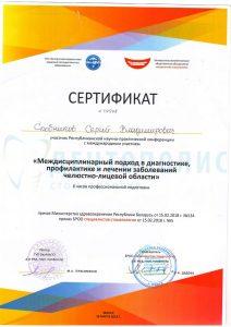 сертификат Скобникова Сергея