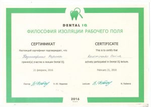 сертификат Казимиренко Дарина