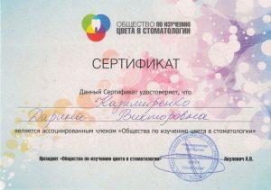 сертификат Казимиренко Д. В.