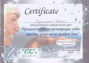 сертификат реставрации зубов 2016
